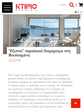 Ktirio publication - DEZONE Beachfront Apartment