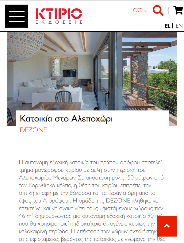 ktirio publications alepochori holiday residence